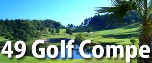キナセン杯ゴルフコンペのイメージ